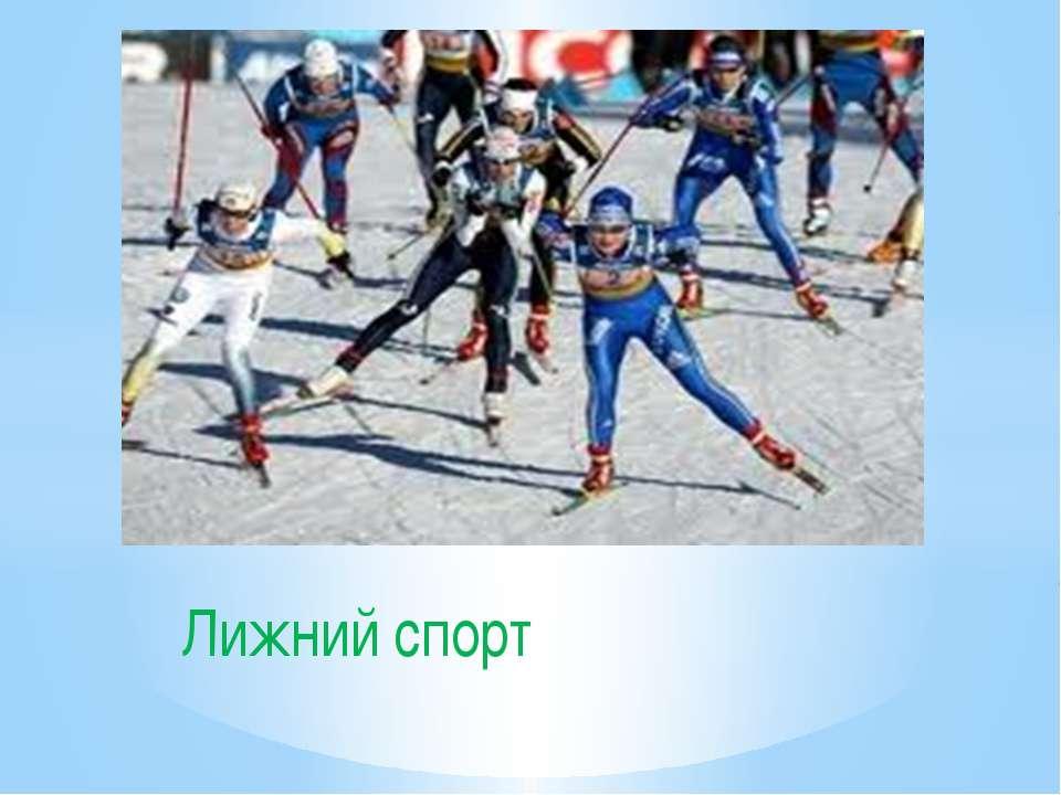 Лижний спорт