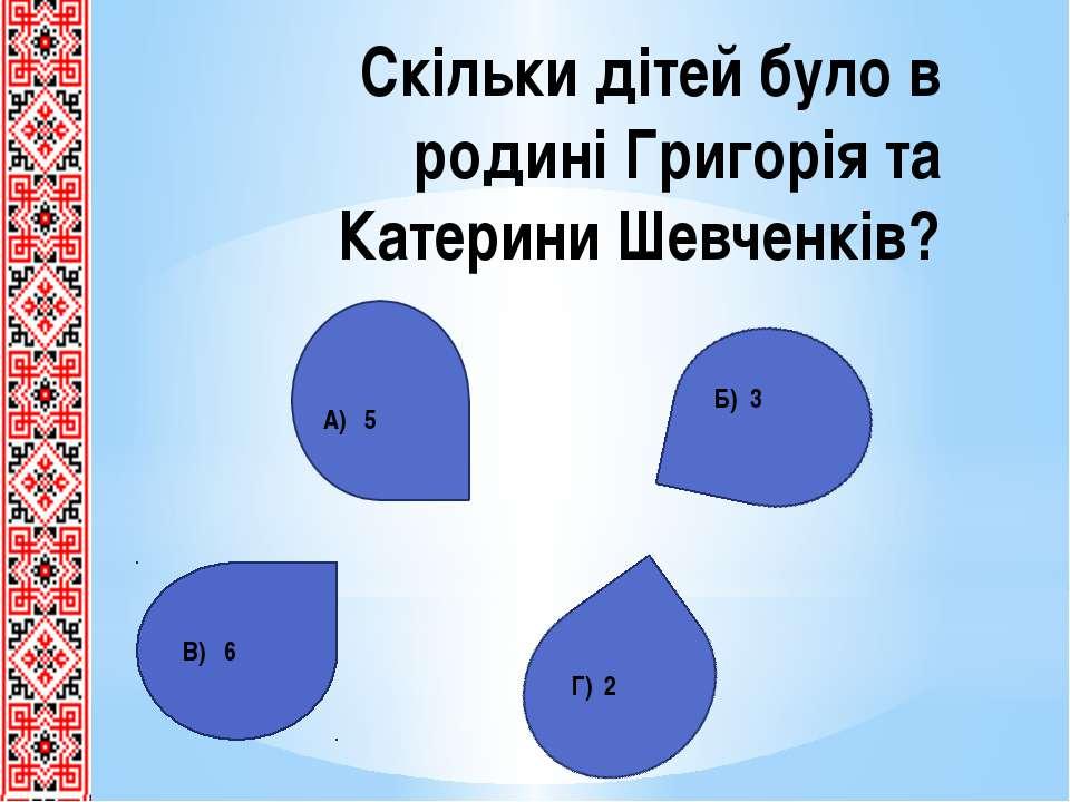 Скільки дітей було в родині Григорія та Катерини Шевченків? А) 5 Б) 3 Г) 2 В) 6