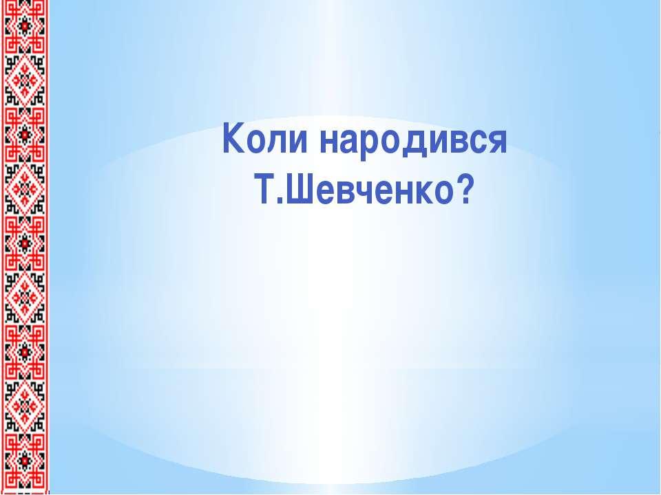 Коли народився Т.Шевченко?