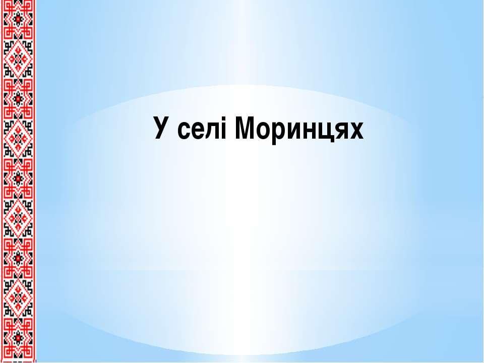 У селі Моринцях