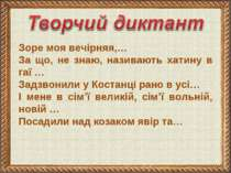 * 1 Зоре моя вечірняя,… За що, не знаю, називають хатину в гаї … Задзвонили у...