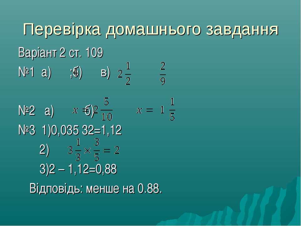 Перевірка домашнього завдання Варіант 2 ст. 109 №1 а) ;б) в) №2 а) б) №3 1)0,...