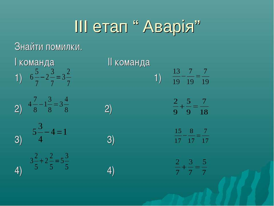"""ІІІ етап """" Аварія"""" Знайти помилки. І команда ІІ команда 1) 1) 2) 2) 3) 3) 4) 4)"""