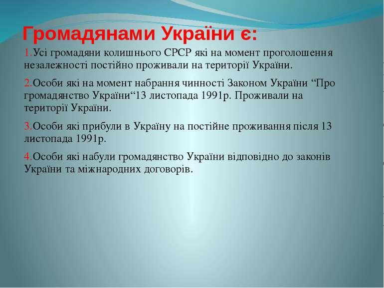 Громадянами України є: 1.Усі громадяни колишнього СРСР які на момент проголош...