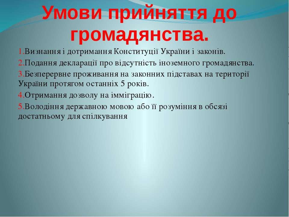 Умови прийняття до громадянства. 1.Визнання і дотримання Конституції України ...