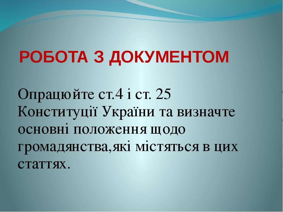 РОБОТА З ДОКУМЕНТОМ Опрацюйте ст.4 і ст. 25 Конституції України та визначте о...