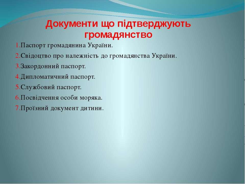 Документи що підтверджують громадянство 1.Паспорт громадянина України. 2.Свід...