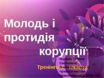 Молодь і протидія корупції Тренінгове заняття Яценко Тетяна Євгенівна Вчитель...