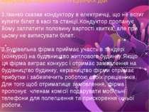 АНАЛІЗ ВИПАДКІВ КОРУПЦІЙНИХ ДІЙ 1.Іванко сказав кондуктору в електричці, що н...