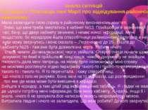 АНАЛІЗ СИТУАЦІЙ Ситуація 1. Розповідь пані Марії про відвідування районного в...