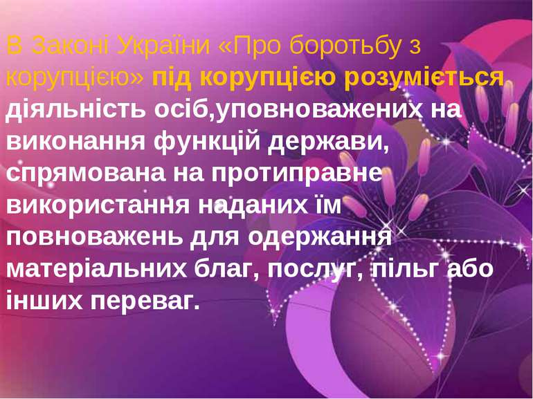 В Законі України «Про боротьбу з корупцією» під корупцією розуміється діяльні...