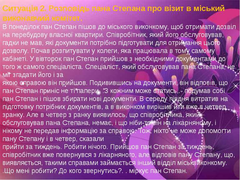 Ситуація 2. Розповідь пана Степана про візит в міський виконавчий комітет. В ...