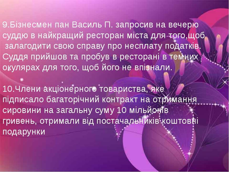 9.Бізнесмен пан Василь П. запросив на вечерю суддю в найкращий ресторан міста...