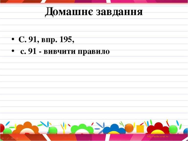 Домашнє завдання С. 91, впр. 195, с. 91 - вивчити правило