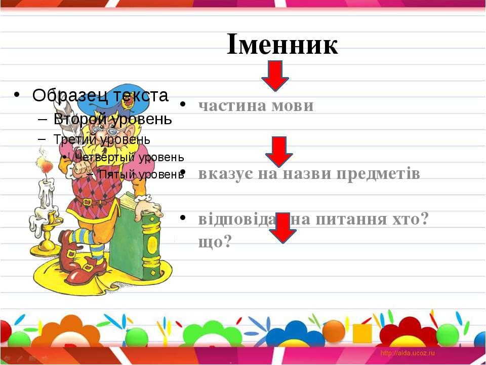 Іменник частина мови вказує на назви предметів відповідає на питання хто? що?