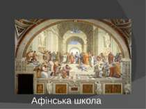 Афінська школа