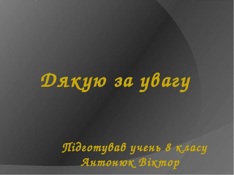 Підготував учень 8 класу Антонюк Віктор Дякую за увагу