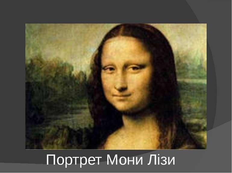 Портрет Мони Лізи