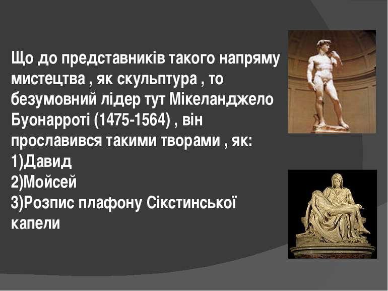 Що до представників такого напряму мистецтва , як скульптура , то безумовний ...
