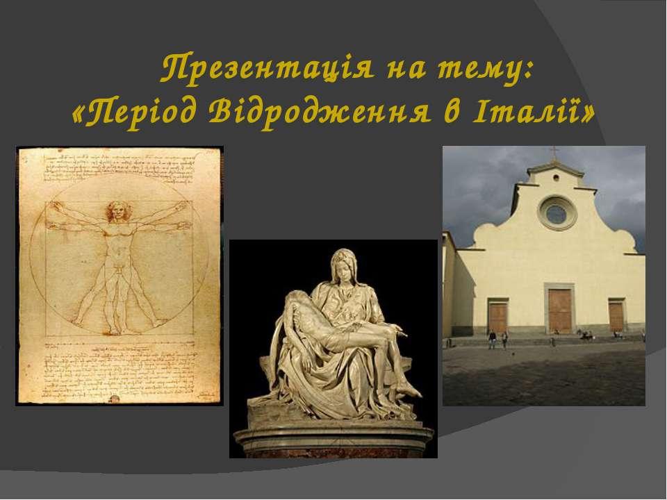 Презентація на тему: «Період Відродження в Італії»