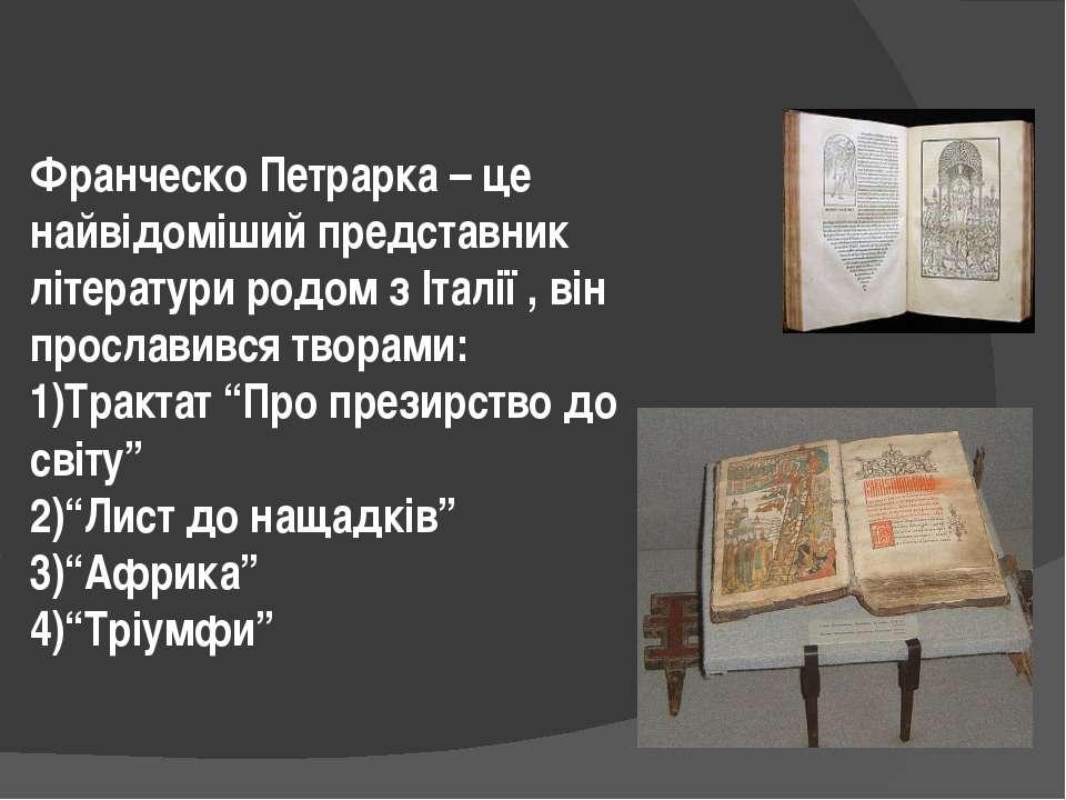 Франческо Петрарка – це найвідоміший представник літератури родом з Італії , ...