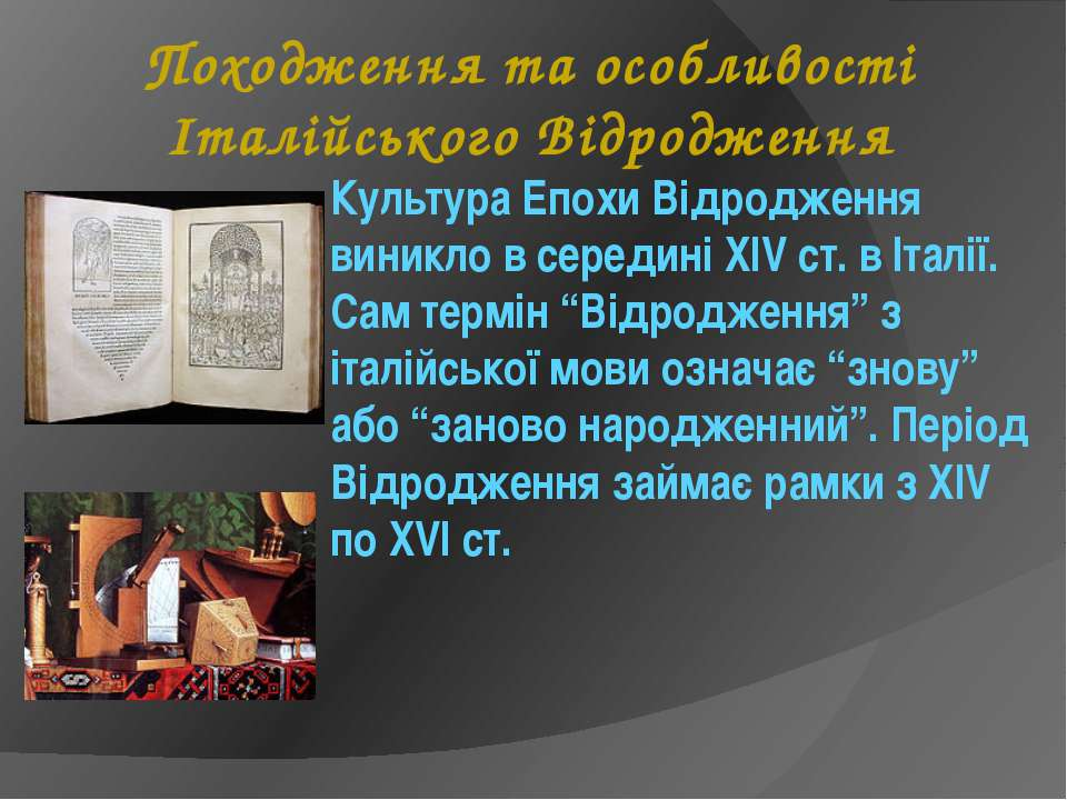 """Культура Епохи Відродження виникло в середині XIV ст. в Італії. Сам термін """"В..."""