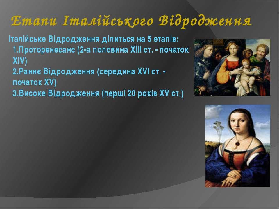 Італійське Відродження ділиться на 5 етапів: 1.Проторенесанс (2-а половина XI...