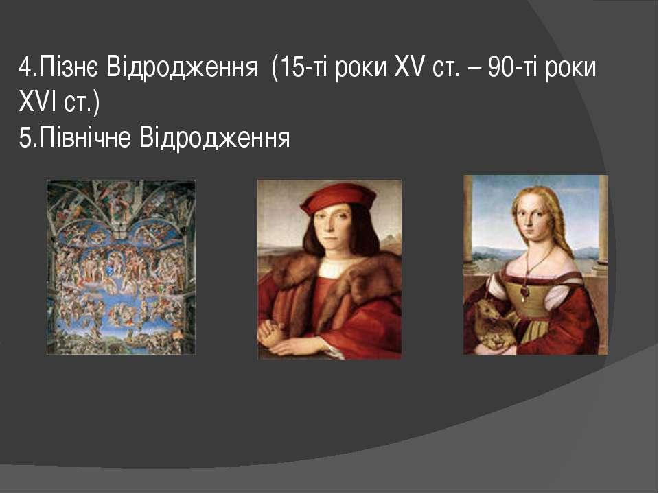 4.Пізнє Відродження (15-ті роки XV ст. – 90-ті роки XVI ст.) 5.Північне Відро...