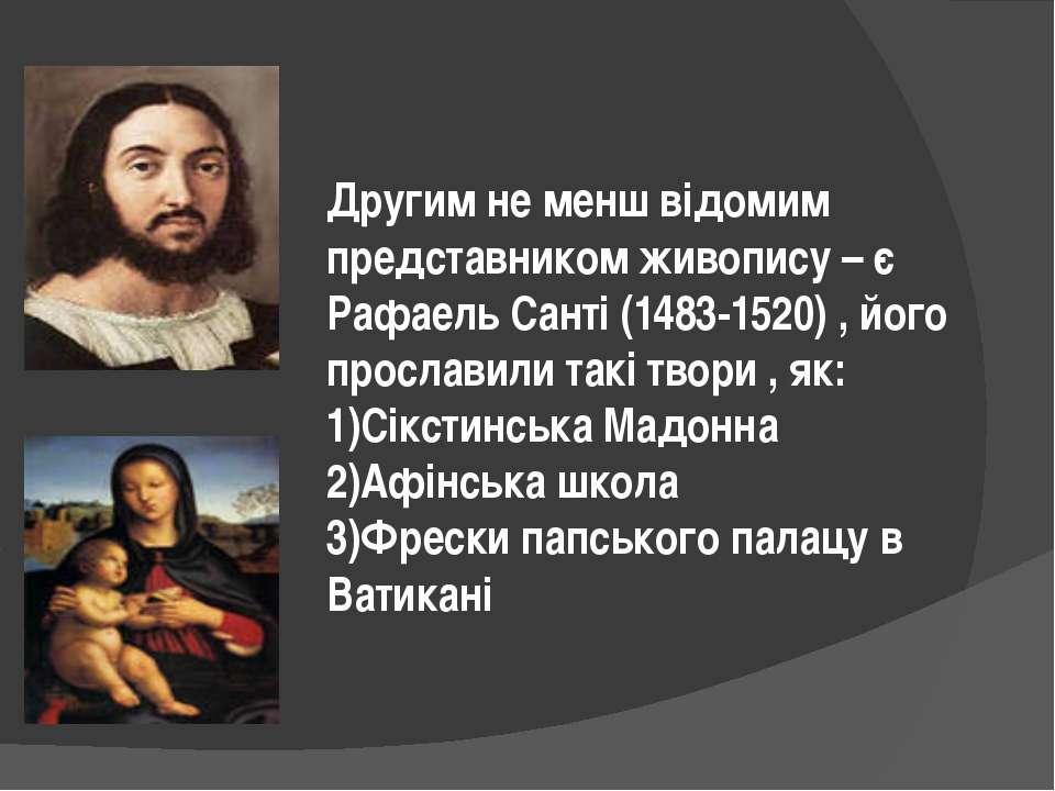 Другим не менш відомим представником живопису – є Рафаель Санті (1483-1520) ,...