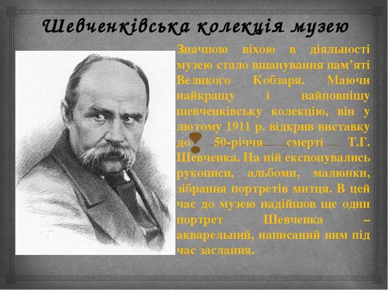 Шевченківська колекція музею Значною віхою в діяльності музею стало вшануванн...