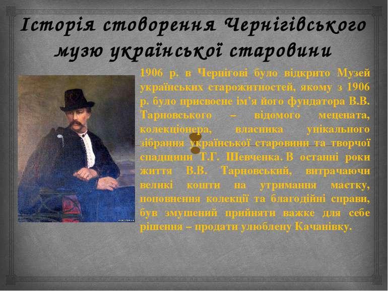 Історія стоворення Чернігівського музю української старовини 1906 р. в Черніг...