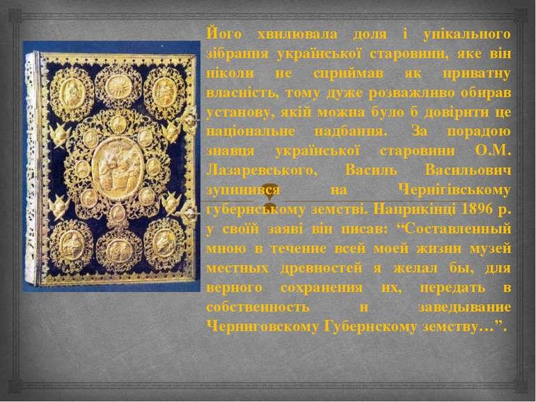 Його хвилювала доля і унікального зібрання української старовини, яке він нік...