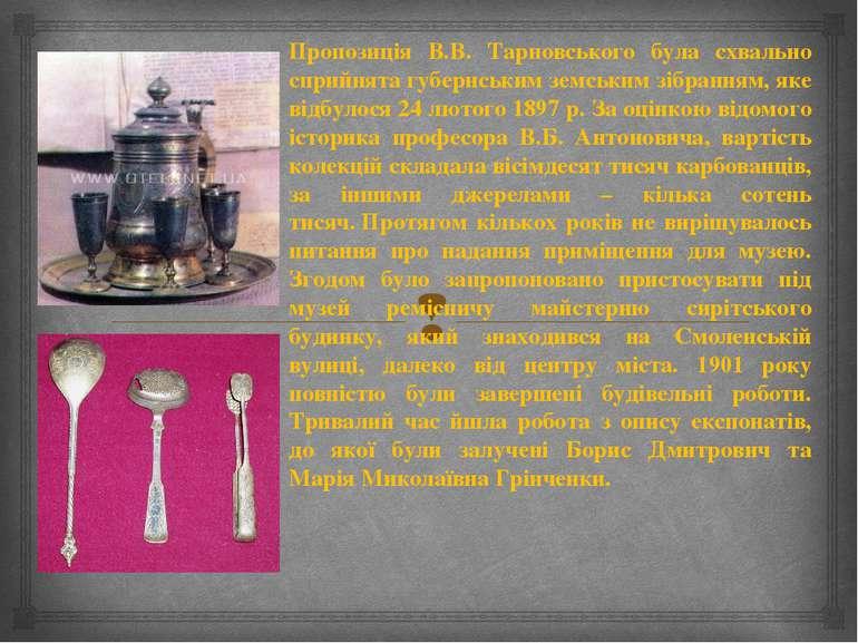 Пропозиція В.В. Тарновського була схвально сприйнята губернським земським зіб...