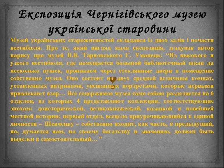 Експозиція Чернігівського музею української старовини Музей українських старо...