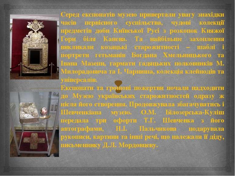 Серед експонатів музею привертали увагу знахідки часів первісного суспільства...