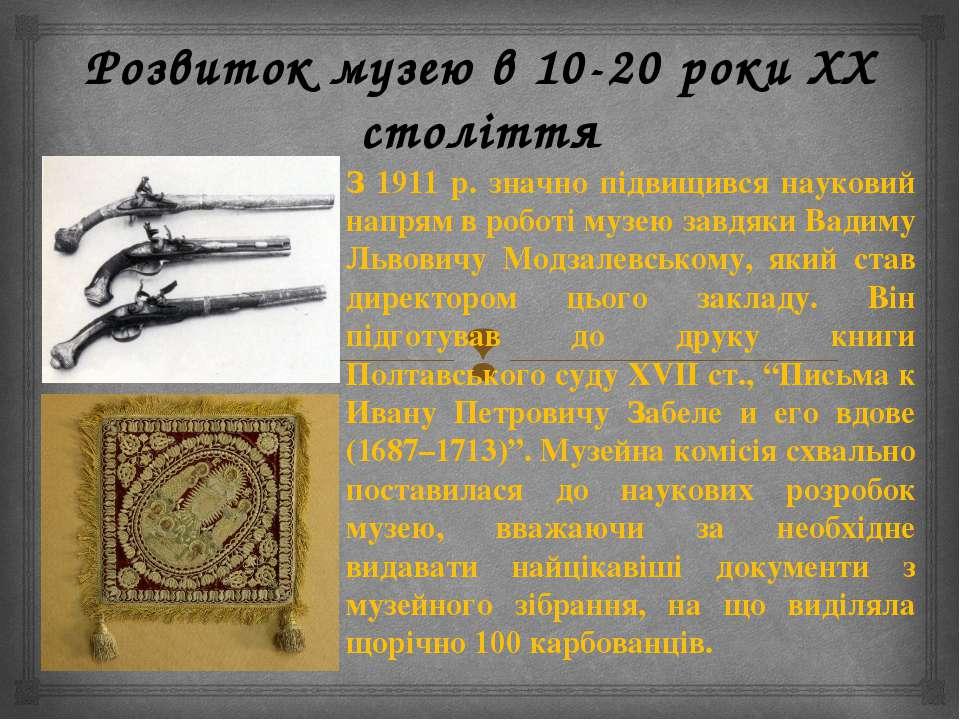 Розвиток музею в 10-20 роки ХХ століття З 1911 р. значно підвищився науковий ...