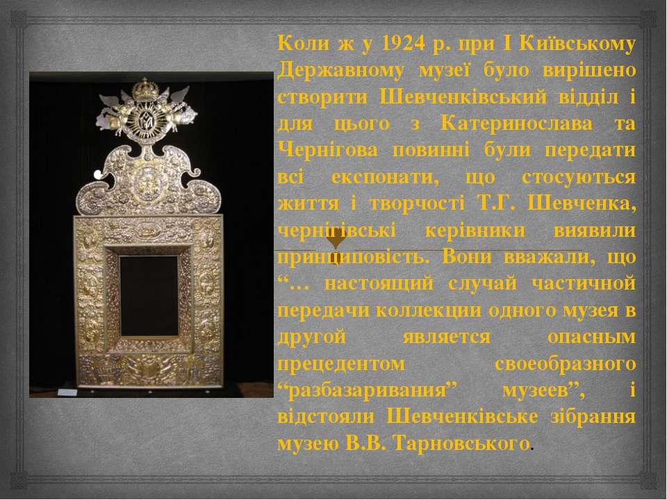 Коли ж у 1924 р. при I Київському Державному музеї було вирішено створити Шев...