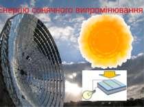 Енергіюсонячного випромінювання