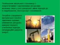Поліпшення загального становища з енергетичними і сировинними ресурсами можли...