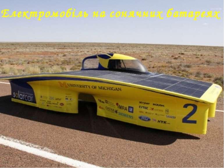 Електромобіль на сонячних батареях