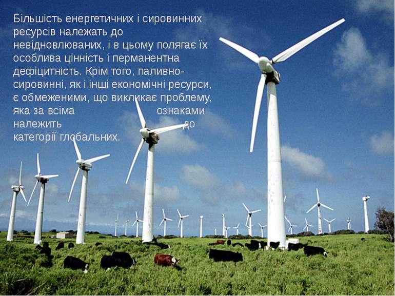 Більшість енергетичних і сировинних ресурсів належать до невідновлюваних, і в...