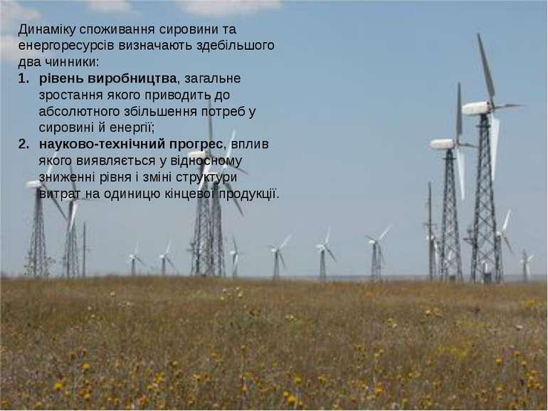Динаміку споживання сировини та енергоресурсів визначають здебільшого два чин...