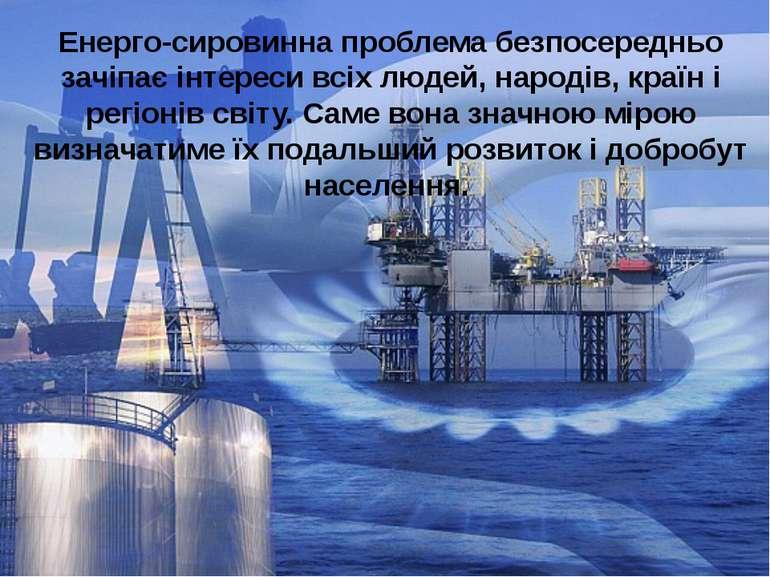 Енерго-сировинна проблема безпосередньо зачіпає інтереси всіх людей, народів,...