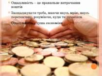 Ощадливість – це правильне витрачання коштів Заощаджувати треба, маючи якусь ...