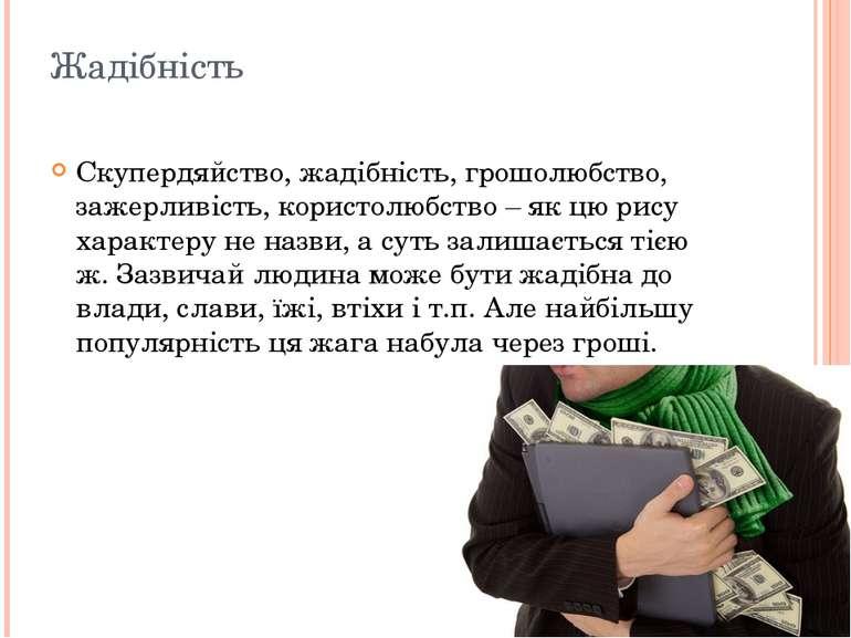 Жадібність Скупердяйство, жадібність, грошолюбство, зажерливість, користолюбс...