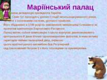 Маріїнський палац Державна резиденція президента України. Саме тут проходять ...