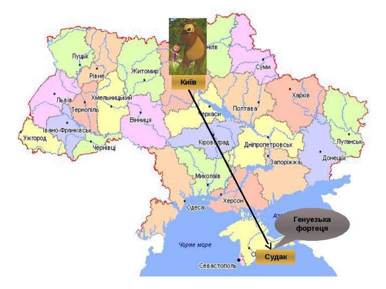 Київ Судак Генуезька фортеця