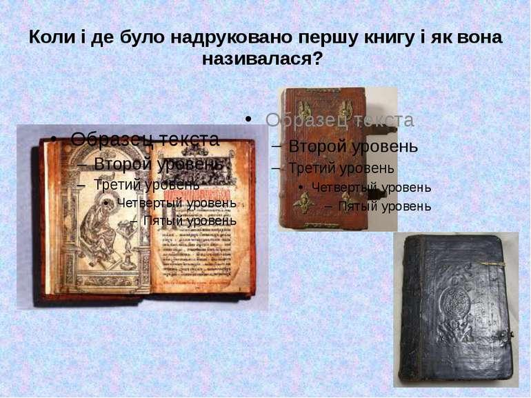 Коли і де було надруковано першу книгу і як вона називалася?