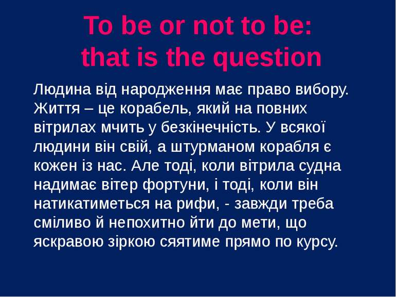 To be or not to be: that is the question Людина від народження має право вибо...