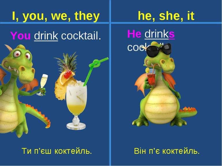 You drink cocktail. He drinks cocktail. Ти п'єш коктейль. Він п'є коктейль. I...